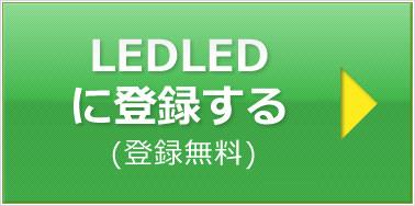 LEDLEDに登録する(登録無料)