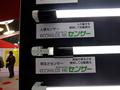 アイリスオーヤマの人感センサと明るさセンサを搭載した「ECOLUX センサ」