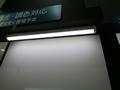シャープの直管形LED照明の光色・調光対応タイプ。