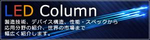 LEDコラム - 製造技術、デバイス構造、性能・スペックから応用分野の紹介、世界の市場までを幅広く紹介します。