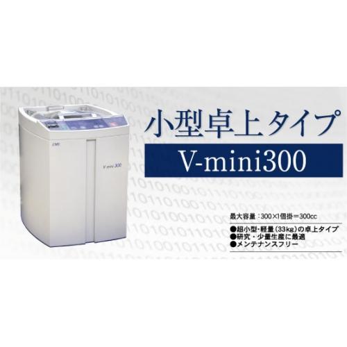 真空撹拌脱泡ミキサー V-mini300
