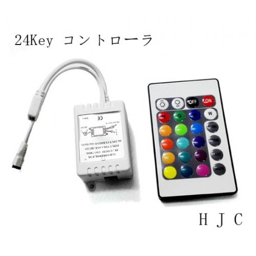 24Key リモコン コントローラ ライト変色用 HJC-R01