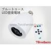 ブルートゥース LED音楽電球 LEDライティングスピーカーシステム