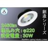 LEDダウンライト COB光源 省エネ 高効率 φ210-235 30W 2460lm