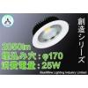 LEDダウンライト LED照明 高効率 高演色 省エネ φ160-185 25W 2050lm