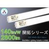 LED蛍光灯 絶縁本体 軽量設計 省エネ20W 2800lm 140lm/W