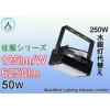高天井LED水銀灯 軽量設計 省エネ 50W 6250lm 125lm/W