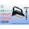 高天井LED水銀灯 超発光効率 省エネ 100W 12500lm