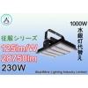 高天井LED水銀灯 超発光効率 軽量設計 安全性アップ 230W