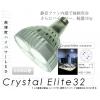 高輝度ハイパワーLED【クリスタルエリート32】クリスタルホワイト