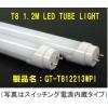 T8-直管40W形相当LED蛍光灯