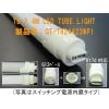 T8-直管110W形相当LED蛍光灯