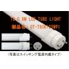 T8-直管20W形相当LED蛍光灯