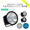 LEDハイパワー投光器
