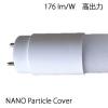 176lm/W FL・HF型 LED蛍光灯 広角330度 NANOパーティクルPCカバー