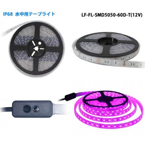 IP68 水中利用可能な接着剤充填型テープライト5m巻き LF-FL-SMD5050-60D-IP68