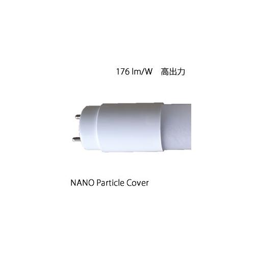 176lm/W FL・HF型 LED蛍光灯 広角330度 NANOパーティクルPCカバー AL-T8-12.5W