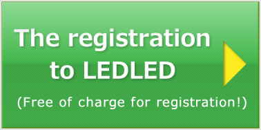 The registration to LEDLED(Free of charge for registration!)
