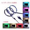 LED TVテープライト イルミネーション 5V