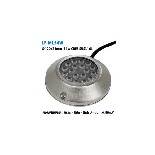 SUS316L 海水・淡水 水中・水上壁面実装型 18x3W(54W) 単色・RGB IP68 LF-ML54W316X